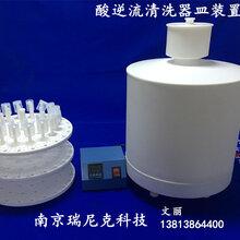 酸逆流清洗装置-15mlPFA消解罐