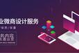 廣州微商美工朋友圈海報設計小視頻短視頻制作外包服務公司