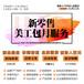 廣州刷圈文案微商美工設計包月服務視頻制作產品拍照攝影組圖包月