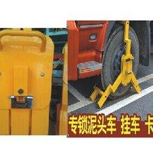 来宾新型大三爪式车轮锁重型车轮锁批发价