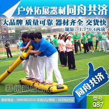 趣味运动会器材租赁充气同舟共济体育拓展项目道具