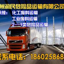 常州润民危险品运输公司专业化工废料运输3-9类危险品运输