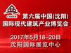 第六届中国(沈阳)国际现代建筑产业博览会