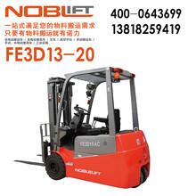 上海液压诺力叉车FE3D20AC价格机械电动平衡重叉车官方价格