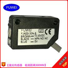 批发激光传感器反射式FJN20-30N-B检测距离300MM厂家促销
