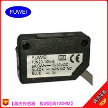 批发激光传感器反射式FJN20-10N-B检测距离100MM厂家促销