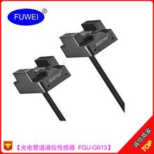 批发光电管道液位传感器FGU-G613适用管道外径6-13MM厂家促销