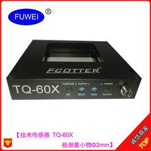 批发光电计数传感器TQ-60X光电传感器检测最小物Φ2mm厂家促销