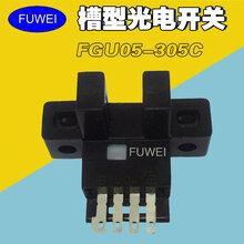FUWEI槽型光电传感器FGU05-305CFGU05-305CFGU05-307C插头式U型光电开关厂家促销图片