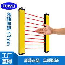 FUWEI供应安全光幕FWGM10系列间距10mm光栅16至56个点传感器图片