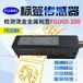 FUWEI標簽檢測傳感器金屬燙金標簽全能型電容式FGU05-200一鍵檢測