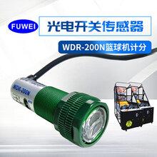 FUWEI光电开关常开传感器蓝球机计分光眼游机台配件WDR-200N抗光图片
