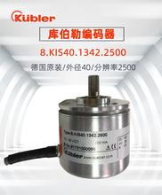 kubler编码器8.KIS40.1362.2500分辨率2500外径40同步器图片