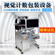 全自动高速视觉计数设备五金螺丝塑料零件CCD相机取像,不易受粉尘影响图片