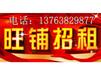 急急急~~罗源县黄金地段店铺出租
