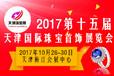 2017天津珠宝展10月26日开展