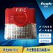 赋安火灾声光报警器非编码无地址AFN-FS10消防报警器现货B