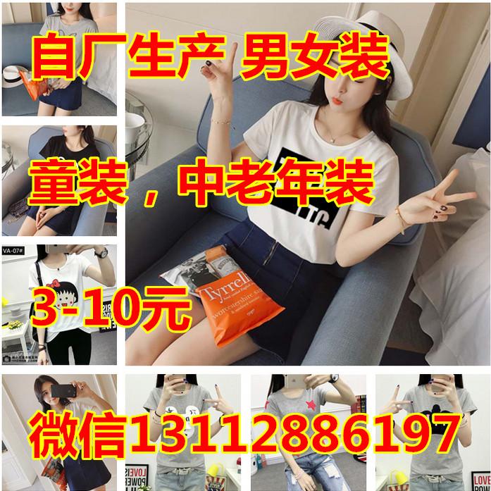 便宜韩版时尚女装上衣男女T恤批发纯棉圆领印花短袖清货