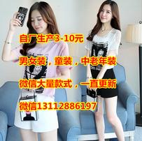 韩版女装,夏季服装,女士上衣,便宜服装图片