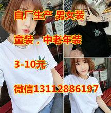 便宜韩版女装t恤纯棉小衫批发厂家一手货源清仓大量便宜尾货