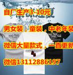 便宜男士小衫批发厂家一手货源批发男装短袖夏季纯棉t恤