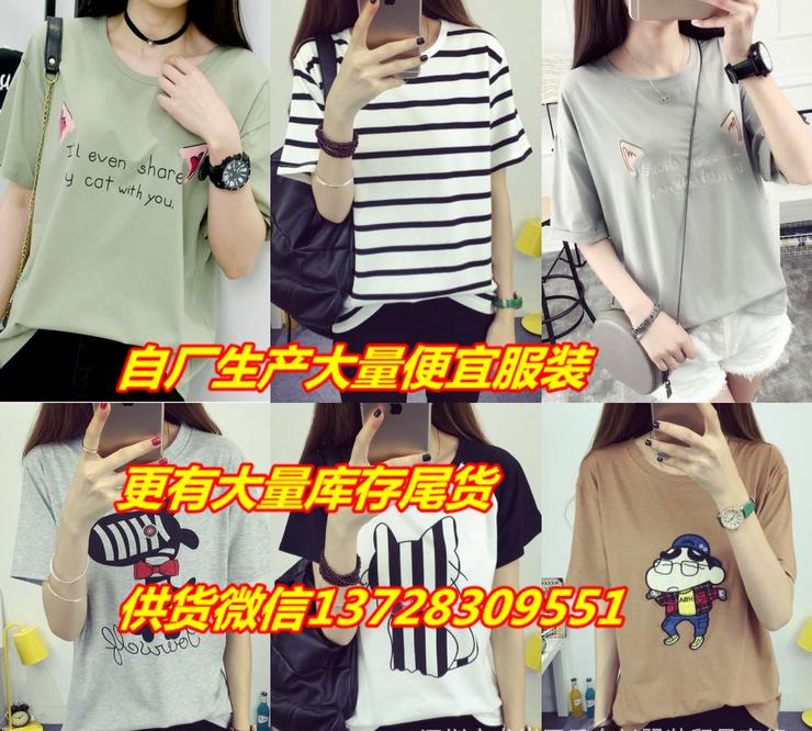 北京便宜服装批发夏季女装上衣短袖T恤批发纯棉t恤厂家直销