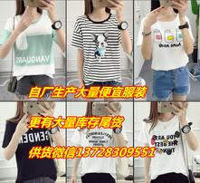 便宜服装,夏季女装,时尚T恤,女士上衣图片