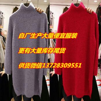 便宜毛衣韩版时尚女士针织衫套头毛衣库存杂款尾货服装地摊货清仓处理