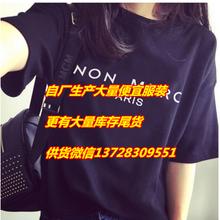 西安最便宜服装批发女士T恤韩版上衣纯棉T恤清货几元女装批发