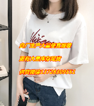 六盘水便宜服装批发几元T恤清货韩版女装短袖批发库存女士T恤2元处理