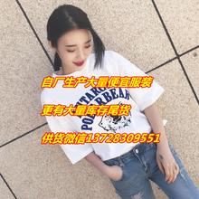 徐州最大的尾货批发市场清仓夏季短袖纯棉T恤女士小衫批发低价清