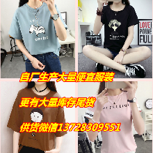 渭南便宜T恤夏季短袖纯棉T恤库存服装女装T恤批发韩版女装批发