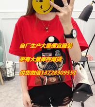 南京便宜T恤清货韩版女装半袖纯棉T恤清仓女士上衣清货3元处理