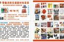 警鑫消防器材交通设施批发部厂家销售各种消防交通器材