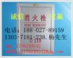 警鑫消防交通器材厂价直销各种规格消火栓箱。