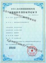 专业代理版权登记软件著作权