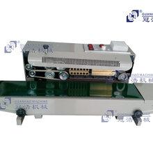 珠海冠浩GH-FR-900连续性薄膜封口机热封口机