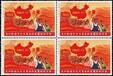 全國上門收購全國山河一片紅郵票