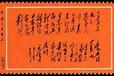 回收珍郵高價收購黑題詞了解黑題詞郵票的故事