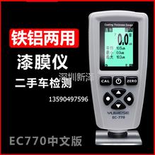 宇问EC770汽车漆面厚度测试仪