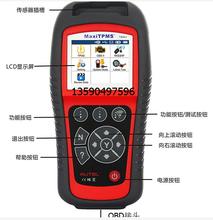 胎压专用诊断仪TS601