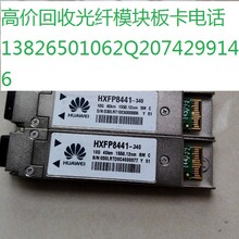 回收光纤模块回收XFP光模块华为中兴XFP模块高价回收图片