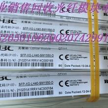 光纤模块回收光模块价钱哪里最高振兴达回收光模块图片