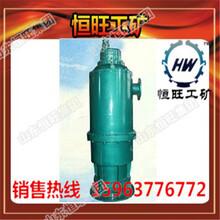 恒旺厂家供应22KW排沙泵排污泵潜水泵矿用电泵防爆泵安全质保