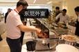 深圳科技园茶歇上门服务;企业年会、大团膳、茶歇外卖自助