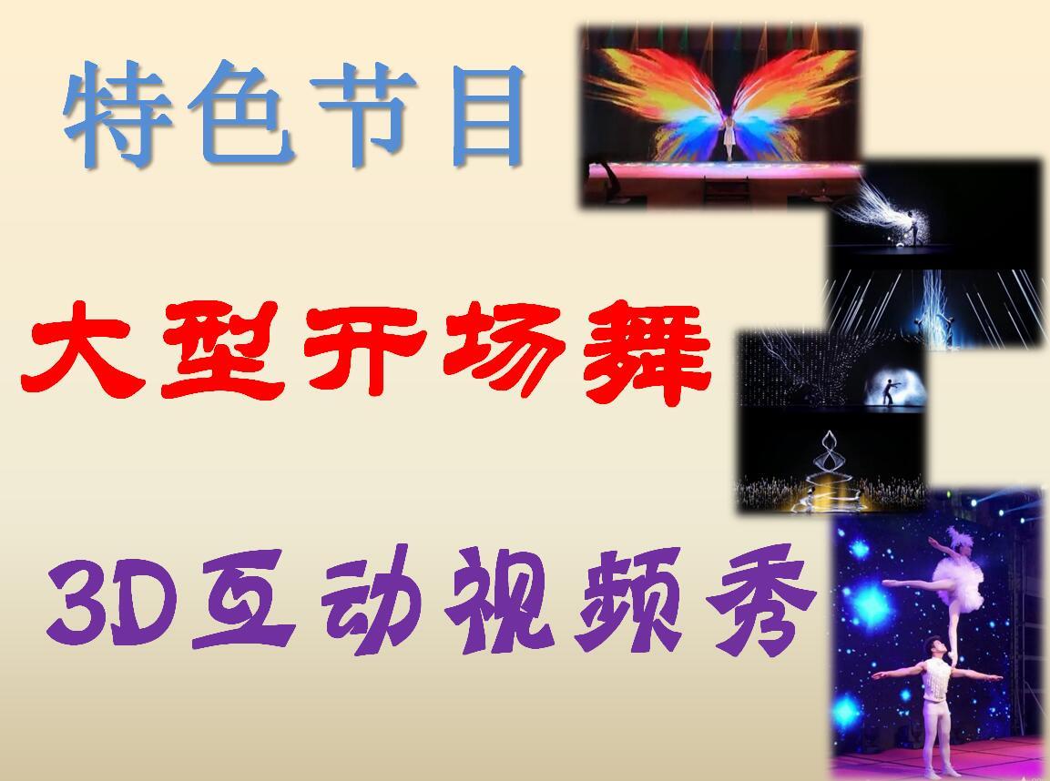 广州开场舞、杂技、沙画、乐队、互动视频秀、魔术、主持