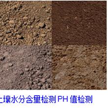 土壤水分含量检测PH值检测咨询