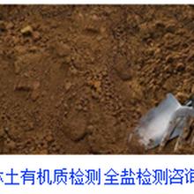 园林土有机质检测全盐检测咨询