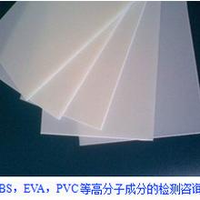 ABS,EVA,PVC等高分子成分的检测咨询