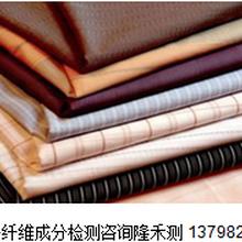 纺织布料纤维成分检测咨询隆禾测